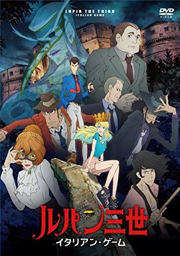 ルパン三世 イタリアン・ゲーム [DVD]