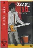 OZAKI・18[DVD]