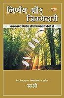 Nirnay Aur Jimmedari - Vachanbaddh Nirnay Aur Jimmedari Kaise Le (Hindi)