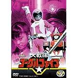 大戦隊ゴーグルV VOL.5 [DVD]