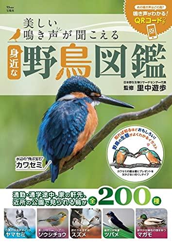 美しい鳴き声が聞こえる 身近な野鳥図鑑 (TJMOOK)