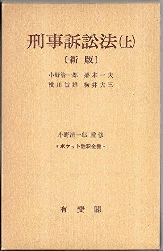 刑事訴訟法 (上) (ポケット註釈全書)の詳細を見る