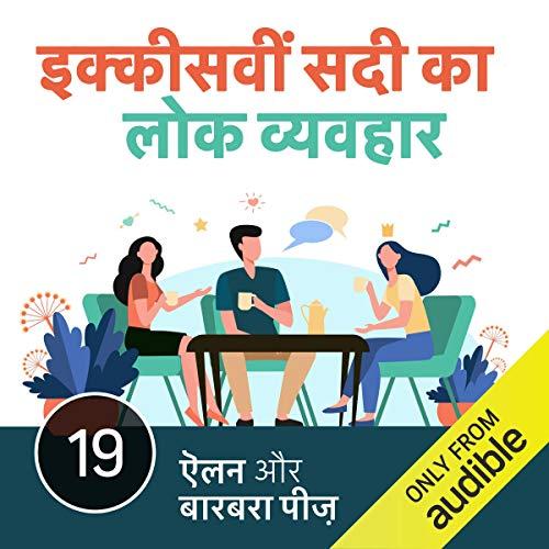 Satrah Shaktiheen Vakyaansh, Jinhe Aapko Apni Shabdaavali Se Nikaal Dena Chaiye cover art