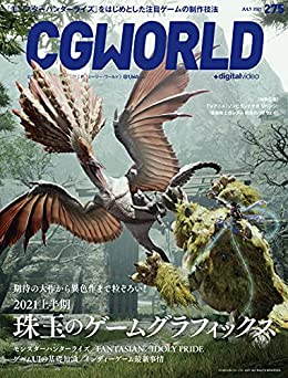 [雑誌] CGWORLD (シージーワールド) Vol.274-275