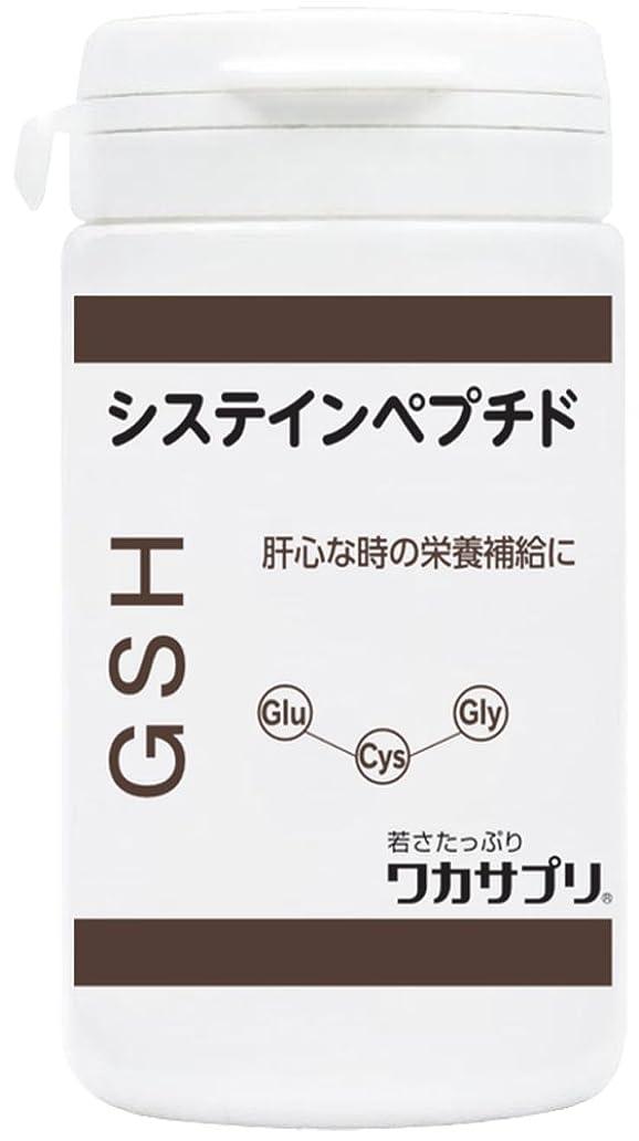後者彼女のスラムワカサプリ GSH(システインペプチド) 60粒 WGS060
