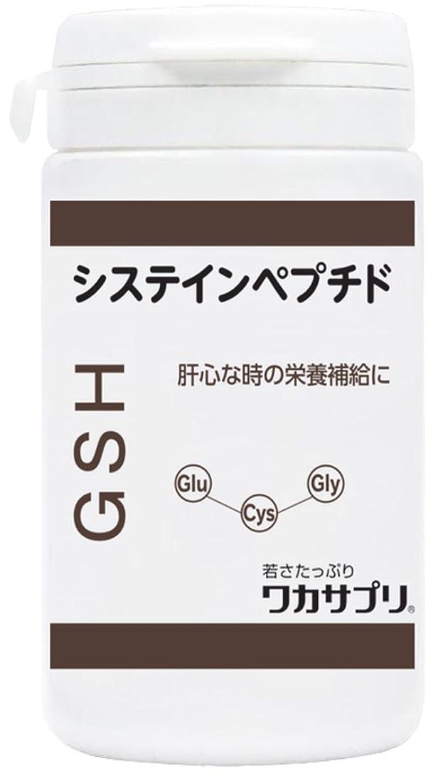 展望台誇張するキャプテンブライワカサプリ GSH(システインペプチド) 60粒 WGS060