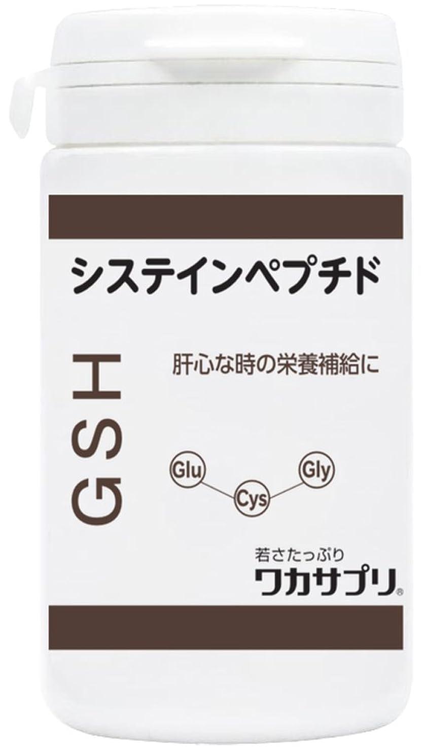 豊富にポーク飢えたワカサプリ GSH(システインペプチド) 60粒 WGS060