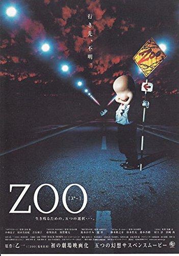 houti583 邦画映画チラシ[ZOO ズー ]鈴木かすみ 他