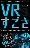 VRのすごさ~30代の会社員が1年間没頭して見えたこと~: もっと多くの人にVRを知ってもらいたい! (ひら吉VRブックス)