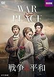 戦争と平和 DVD BOX[DVD]