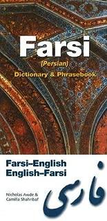 free english to persian dictionary