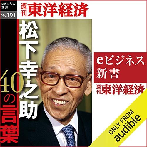 『松下幸之助40の言葉 (週刊東洋経済eビジネス新書 No.191)』のカバーアート