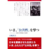 いま、「公共性」を撃つ―〈ドキュメント〉横浜新貨物線反対運動 (復刻・シリーズ1960/70年代の住民運動)