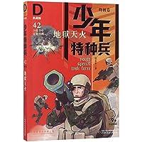 少年特种兵:典藏版.终极卷·地狱天火 42