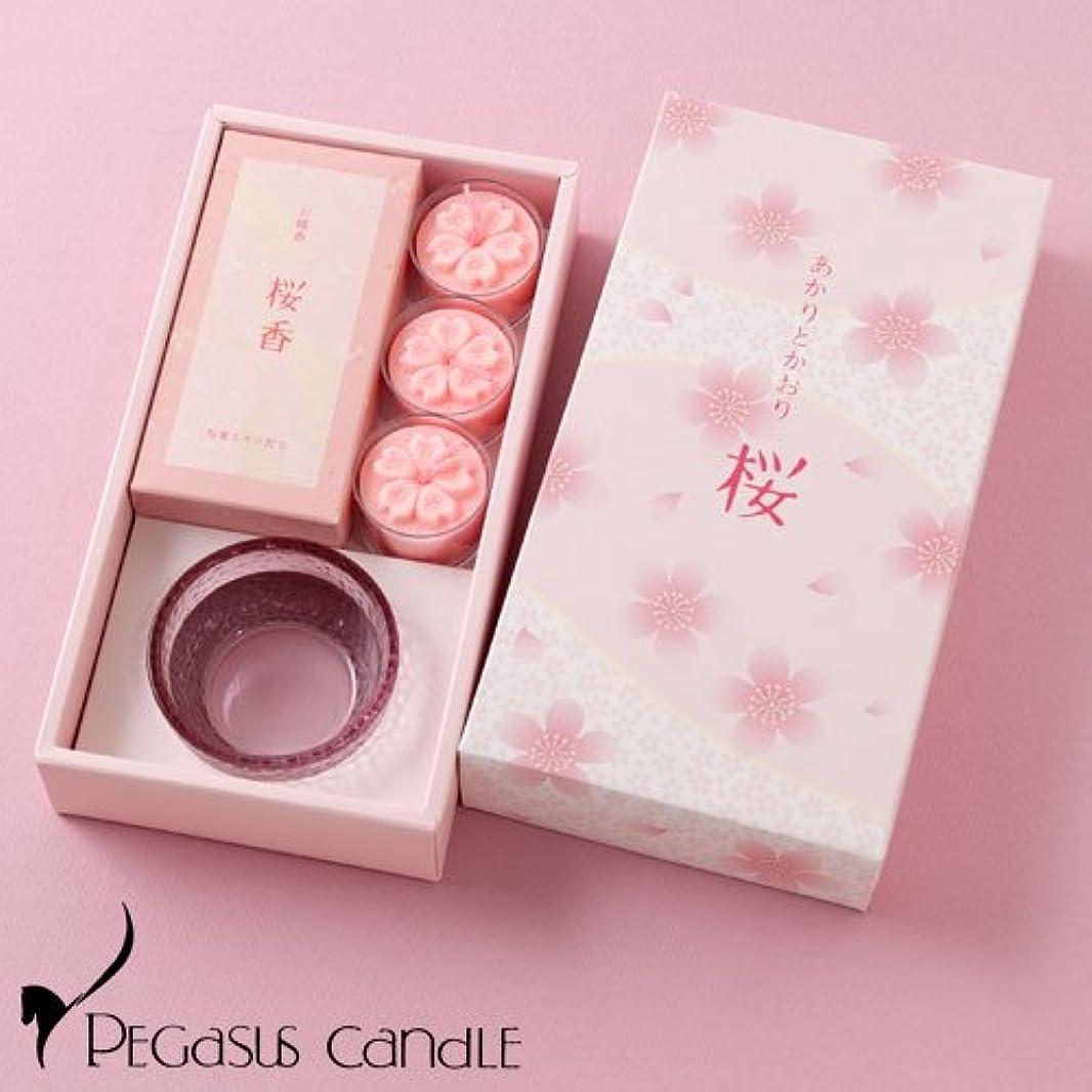 用心深い似ている寝室を掃除するあかりとかおり桜キャンドルと線香のセットペガサスキャンドルCandle and incense set