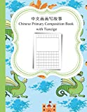 Chinese Primary Composition Notebook with Tianzige: Chinese writing practice notebook for Mandarin Chinese Beginning Learners – Half Page Dragon ... – Draw and Write Journal for Kids 8.5'x11'