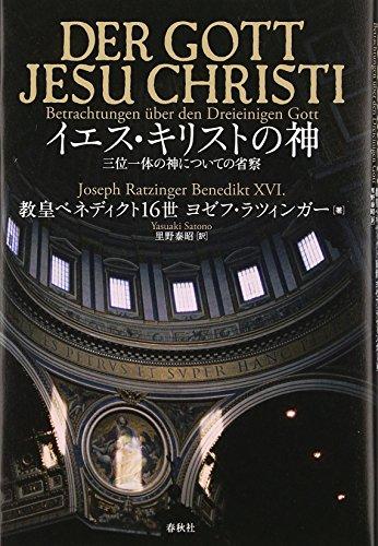イエス・キリストの神 三位一体の神についての省察