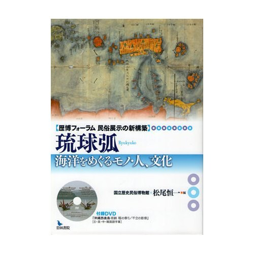 琉球弧―海洋をめぐるモノ・人、文化 (歴博フォーラム民俗展示の新構築)