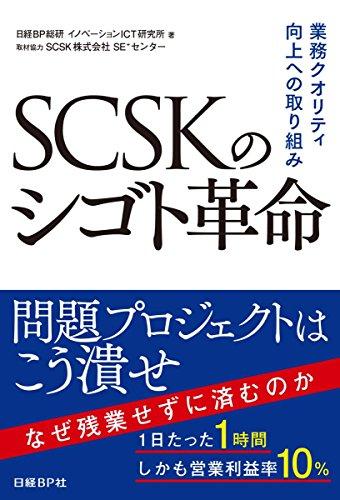 SCSKのシゴト革命 業務クオリティ向上への取り組み