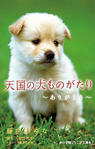 天国の犬ものがたり~ありがとう~ (小学館ジュニア文庫)の詳細を見る