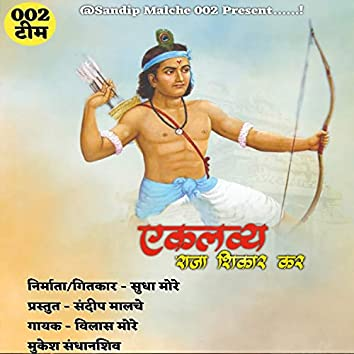 Eklavya Raja Shikar Kar
