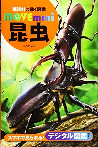 昆虫 (講談社の動く図鑑MOVE mini)