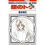 銀のトゲ【期間限定無料版】 1 (花とゆめコミックス)