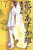 花のあすか組!(7) (祥伝社コミック文庫)