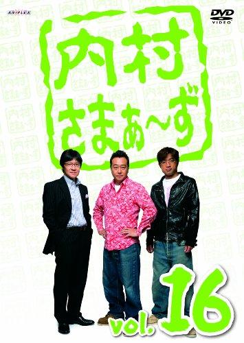 内村さまぁ~ず Vol.16 [DVD]の詳細を見る