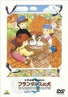 フランダースの犬 vol.3 [DVD]