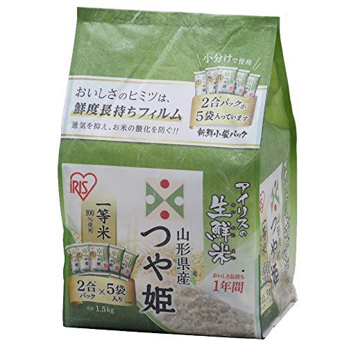 【精米】 アイリスオーヤマ 山形県産 つや姫 生鮮米 新鮮個包装パック 1.5kg (2合×5パック) 令和2年産 ×4個