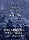 青狐の島: 世界の果てをめざしたベーリングと史上最大の科学探検隊