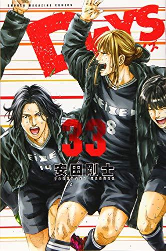 DAYS(33) (講談社コミックス)