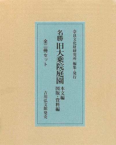 名勝 旧大乗院庭園(全2冊セット): 本文編/図版・資料編の詳細を見る