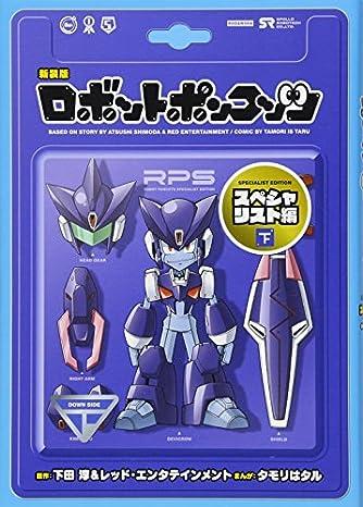 新装版 ロボットポンコッツ スペシャリスト編(下) (KCデラックス)