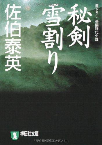 秘剣雪割り (悪松・棄郷編) (祥伝社文庫)