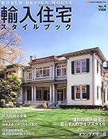 輸入住宅スタイルブック4 (NEKO MOOK 1640)
