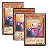 【 3枚セット 】遊戯王 日本語版 CP20