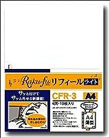 CFR−3 Raku−fu【ラクフ】リフィール ライト A4(10枚入)(演奏者のためのラクラクファイル) / クープ