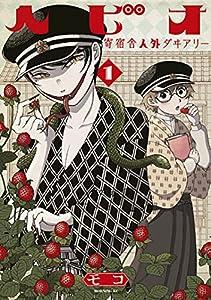 ヘビオ 寄宿舎人外ダヰアリー(1) (モーニングコミックス)