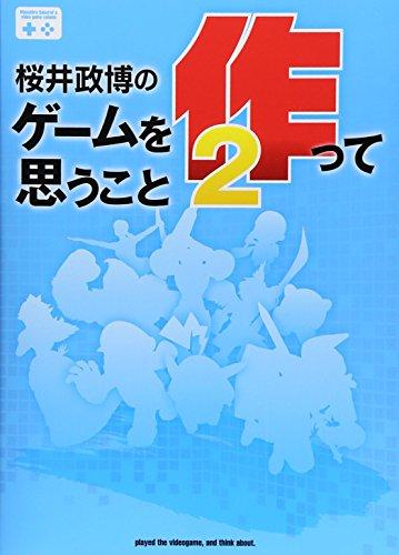 桜井政博のゲームを作って思うこと2 (ファミ通BOOKS)