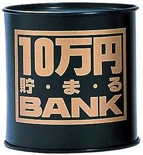 メタルバンク10マンエン ブラック