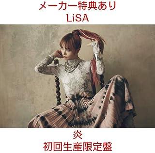【メーカー特典あり】 炎 LiSA 初回生産限定盤 CD+DVD 先着購入者特典ポストカード