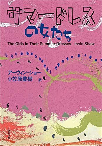 サマードレスの女たち