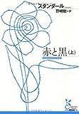 赤と黒 (上) (光文社古典新訳文庫 Aス 1-1)