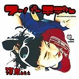 スーパーモデル 15th Anniversary Edition