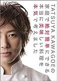 TATSUYA KAWAGOEの家庭で絶対簡単にできる本...