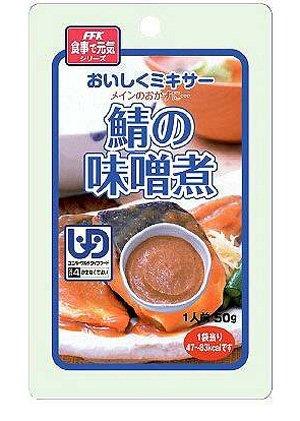 ホリカフーズ おいしくミキサー 鯖の味噌煮 1箱 12袋入り