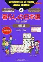 暮らしの日本語指さし会話帳4 英語版 (暮らしの日本語指さし会話帳シリーズ)