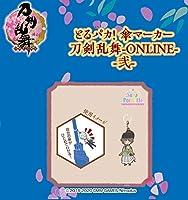 とるパカ! 傘マーカー 刀剣乱舞 ONLINE 弐 石切丸 全1種